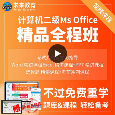 未来教育 2021年计算机二级MS Office 精品全程班【赠VIP题库】